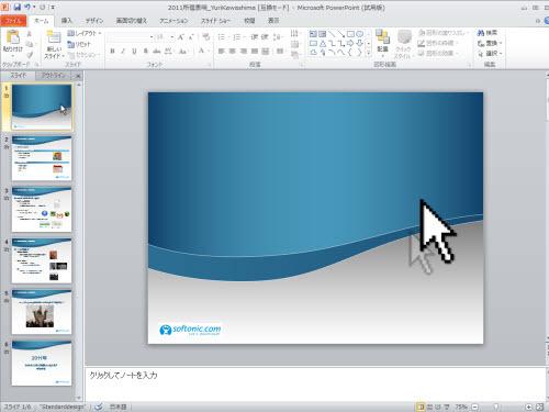 microsoft powerpoint 2010 ダウンロード